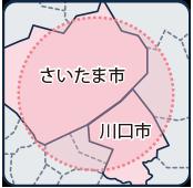 埼玉浦和訪問範囲