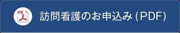 江戸川申し込み